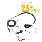アイコム 咽喉マイク HS-97(送信スイッチ別売) [2.5φ1ピンプラグ] / 特定小電力トランシーバー 無線機 インカム アイコム用 iCOM IC-4110 IC-4100 IC-4110D IC-4188W