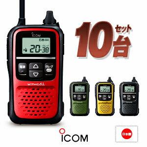 無線・トランシーバー, 特定小電力トランシーバー 10 IC-4110 iCOM WITHCALL IC-4110K IC-4110R IC-4110Y IC-4110G