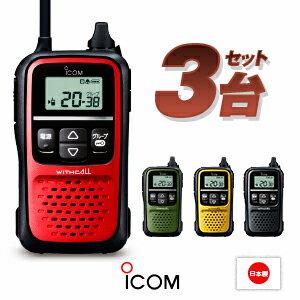 無線・トランシーバー, 特定小電力トランシーバー 3 IC-4110 iCOM WITHCALL IC-4110K IC-4110R IC-4110Y IC-4110G