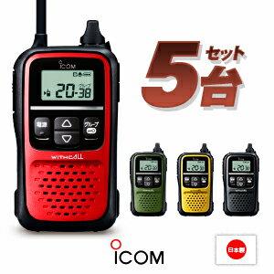 無線・トランシーバー, 特定小電力トランシーバー 5 IC-4110 iCOM WITHCALL IC-4110K IC-4110R IC-4110Y IC-4110G