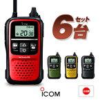 【エントリーで全品5倍 5/9〜16日】 6台セット トランシーバー アイコム IC-4110 / 特定小電力トランシーバー 無線機 インカム ウィズコール iCOM WITHCALL IC-4110K IC-4110R IC-4110Y IC-4110G
