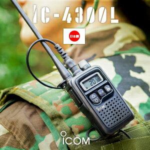 無線・トランシーバー, 特定小電力トランシーバー 5 IC-4300L iCOM IC-4300B IC-4300R IC-4300S