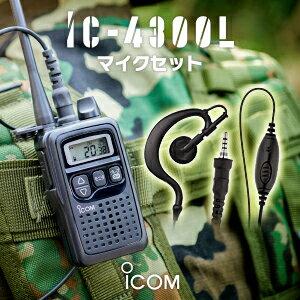 無線・トランシーバー, 特定小電力トランシーバー  IC-4300L ( SC) iCOM IC-4300B IC-4300R IC-4300S