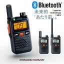 【おまけ付】Bluetooth対応 業務用トランシーバー スタンダードホライゾン SRS220A / 特定小電力トランシーバー インカム ワイヤレス ブルートゥース 八重洲無線 ヤエス YAESU STR STANDARDHORIZON SRS220SA・・・