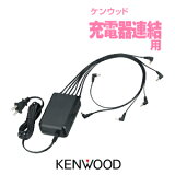 ケンウッド ACアダプター UBC-8ML ( インカム / トランシーバー / 純正バッテリー充電器 / KENWOOD / ケンウッド デミトス UBZ-M31 UBZ-EA20R UBZ-BM20R UBZ-S20用 )