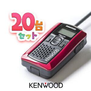 [20台セット] トランシーバー ケンウッド(KENWOOD) UBZ-LP20 / 特定小電力トランシーバー(無線機・インカム) / デミトス(DEMITOSS UBZ-LP20B UBZ-LP20RD UBZ-LP20Y UBZ-LP20SL)