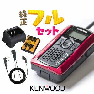 [純正フルセット] トランシーバー ケンウッド(KENWOOD) UBZ-LP20 (+ EMC-3×1, UPB-5N×1, UBC-4×1) / 特定小電力トランシーバー(無線機・インカム) / デミトス(DEMITOSS UBZ-LP20B UBZ-LP20RD UBZ-LP20Y UBZ-LP20SL)