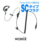 WORKIEワーキー耳かけ付ストレートイヤホンマイクSCタイプ
