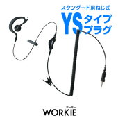 WORKIEワーキー耳かけ付ストレートイヤホンマイクYSタイプ