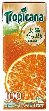 キリン【トロピカーナフルーツ×フルーツ100%オレンジジュース】250ml×24個入り★常温保存可能♪