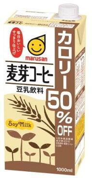 マルサン カロリー50%OFF豆乳飲料麦芽コーヒー1000ml×6本入【常温保存可能】【大豆イソフラボン】♪05P03Dec16【RCP】