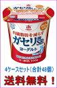 送料無料セット!雪印メグミルク恵 ガセリ菌sp株ヨーグルト1...