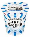 明治THE GREEK YOGURT プレーン100g×12個【乳酸菌】【無脂肪】【要冷蔵】【たんぱく質】