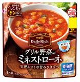 明治 デイリーリッチグリル野菜のミネストローネ150g×8個【クール便でお届けします。】【スープ】【チルド食品】