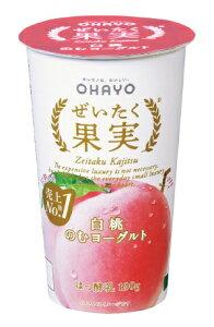 ぜいたく果実 白桃のむヨーグルト 190g×12本 「クール便でお届けします。」【オハヨー乳業】 【乳酸菌】【ドリンクヨーグルト】