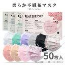 【クーポンで最大2000円OFF】【在庫あり】【3個以上送料無料】マスク マスク50枚 11色 新色