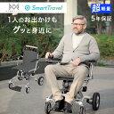 スマートトラベル電動車椅子 車椅子 車いす 電動 電動車いす 電動車椅子 折りたたみ 折り畳み 車イス 超軽量 軽量 コンパクト 介護 介護用品 段差 坂道 室
