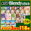 AGFブレンディスティック6箱×よりどり3種類/セット