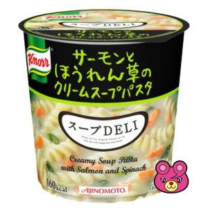 味の素 クノール スープDELI サーモンとほうれん草のクリームスープパスタ カップ 40.3g×48個入 スープデリ