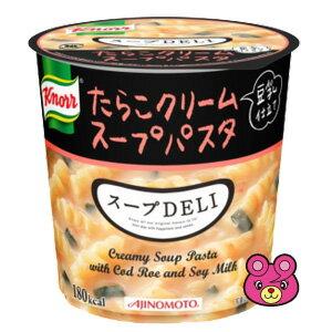 味の素 クノール スープDELI たらこクリームスープパスタ 豆乳仕立て カップ 44.7g×48個入 スープデリ