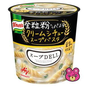 味の素 クノール スープDELI 豆乳仕立て クリームシチュースープパスタ 全粒粉入りパスタ使用 カップ 41.2g×48個入 スープデリ