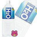 アサヒ スーパーH2O PET2L[2000ml]×6本入 【北海道・沖縄・離島配送不可】