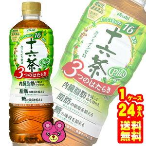 【1ケース】 アサヒ 十六茶プラス 3つのはたらき 630 PET 630ml×24本入 〔機能性表示食品:届出番号E330〕 【北海道・沖縄・離島配送不可】