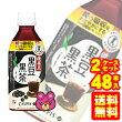カルピス「健茶王」黒豆黒茶PET350ml