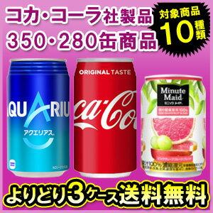 【全国送料無料】 コカ・コーラ社製品 280g 350ml 缶 商品 よりどり 3ケース【合計72本】[他商品同梱不可]【北海道・沖縄も送料無料】 コカコーラ