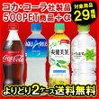コカ・コーラ社製品500mlPET商品選り取り2ケース