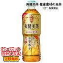 【全国送料無料】 コカ・コーラ社製品 爽健美茶 健康素材の麦...