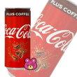 コカコーラプラスコーヒー缶250ml×30本入