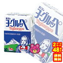 .【2ケース】 南日本酪農協同 デーリィ ヨーグルッペ 紙パック 200ml×24本入×2ケース