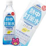 赤穂化成熱中対策水レモン味PET500ml×24本入
