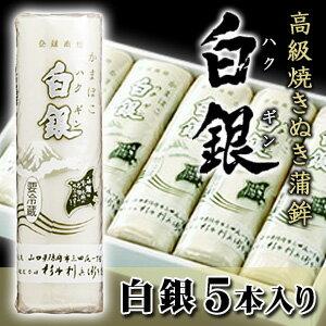 山口名産_杉本利兵衛本店【 高級焼き抜きかまぼこ「白銀」】