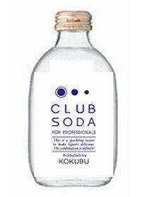 KOKUBU クラブソーダ 瓶 300ml×24本入 CLUB SODA 炭酸水 国分 【北海道・沖縄・離島配送不可】