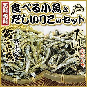 山口県萩からお届け!酸化防止剤無添加.【送料無料】食べる小魚とだしいりこのセット〔食べる...