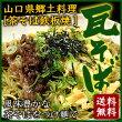 みうら製麺七瀬乃恵瓦そば