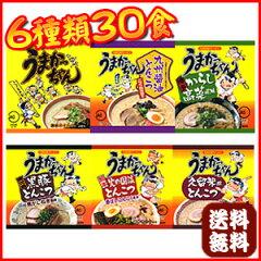 ハウス九州とんこつラーメンうまかっちゃん食べ比べセット【送料無料】【うまかっちゃん6種類詰...
