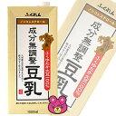 ふくれん 九州産 ふくゆたか大豆 成分無調整豆乳 紙パック 1000ml×6本入 1L 【北海道