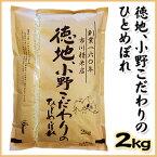 【新米】【山口県産米】【市川精米店】 徳地、小野こだわりのひとめぼれ 2kg