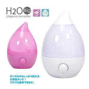 【インテリア】【送料無料(東北・北海道・沖縄除く)】【菅野】 超音波加湿器 H2O Big 4L 大容量 【東北・北海道・沖縄・離島は別途送料が掛かります。お問合せ下さい。】