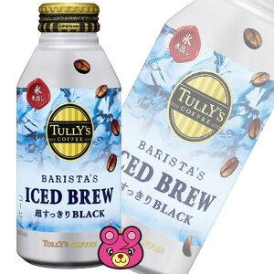 伊藤園 TULLY'S COFFEE BARISTA'S ICED BREW ボトル缶 390ml×24本入 タリーズコーヒー バリスタズ アイスドブリュー