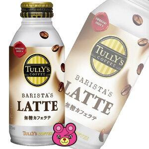 伊藤園 TULLY'S COFFEE BARISTA'S LATTE ボトル缶 370ml×24本入 タリーズコーヒー バリスタズラテ