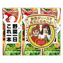 野菜ジュースで元気になろうよ!AKB48野菜シスターズ3本パック〔訳あり限定品〕<1パック当たり2...