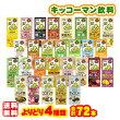 キッコーマン飲料豆乳紙パック200ml各種18本入×よりどり4種類/セット