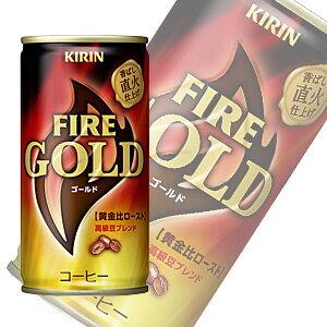 <1本当たり78円>キリンファイア〔FIRE〕ゴールド〜黄金比ロースト〜 缶190g×30本入