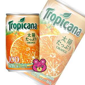 キリン トロピカーナ100% オレンジ 缶160g×30本入