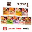 大塚食品マイサイズ各種10箱×よりどり3種類