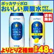 ポッカサッポロおいしい炭酸水PET500ml